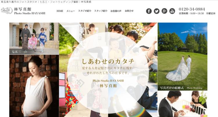 埼玉県にある宣材写真の撮影におすすめな写真スタジオ10選1