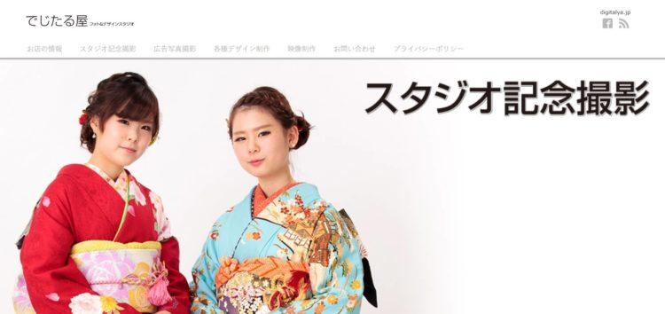 長野県でおすすめの婚活写真が綺麗に撮れる写真スタジオ10選1