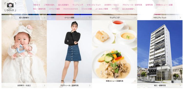 兵庫県にある宣材写真の撮影におすすめな写真スタジオ10選1