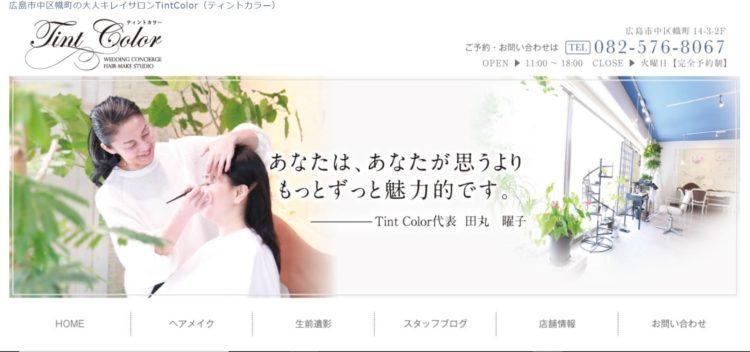 広島県でおすすめの婚活写真が綺麗に撮れる写真スタジオ10選1