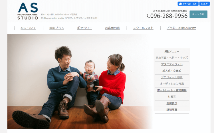 熊本県にある宣材写真の撮影におすすめな写真スタジオ10選1