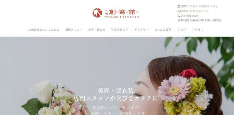 静岡県でおすすめの婚活写真が綺麗に撮れる写真スタジオ11選1