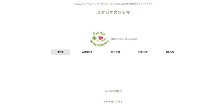 栃木県でおすすめの婚活写真が綺麗に撮れる写真スタジオ10選1