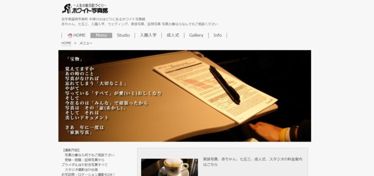 岩手県でおすすめの婚活写真が綺麗に撮れる写真スタジオ4選1