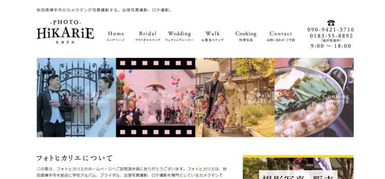 秋田県でおすすめの婚活写真が綺麗に撮れる写真スタジオ3選1