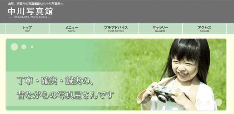 山形県にある宣材写真の撮影におすすめな写真スタジオ10選1