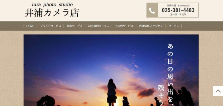 新潟県でおすすめの婚活写真が綺麗に撮れる写真スタジオ6選1