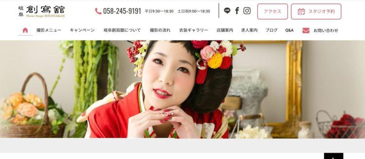 岐阜県でおすすめの婚活写真が綺麗に撮れる写真スタジオ10選1