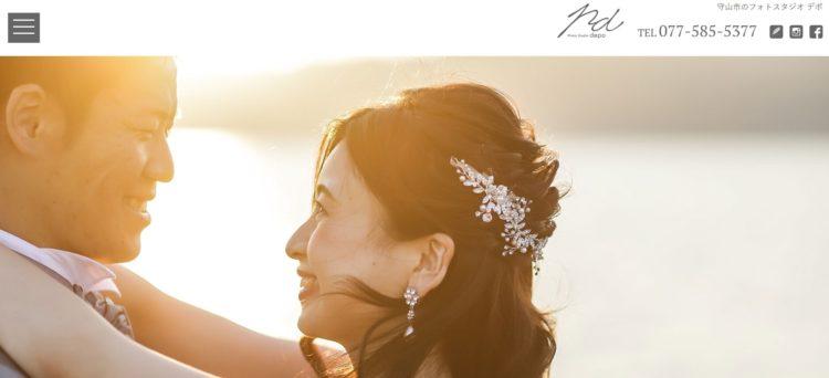 滋賀県でおすすめの婚活写真が綺麗に撮れる写真スタジオ10選1