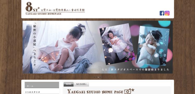 島根県にある宣材写真の撮影におすすめな写真スタジオ6選1