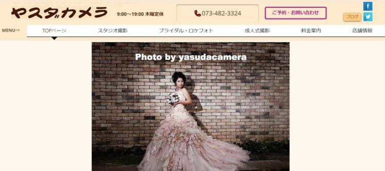 和歌山県でおすすめの婚活写真が綺麗に撮れる写真スタジオ10選1