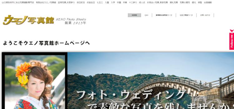 山口県にある宣材写真の撮影におすすめな写真スタジオ10選1