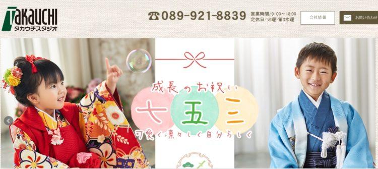 愛媛県でおすすめの婚活写真が綺麗に撮れる写真スタジオ10選1