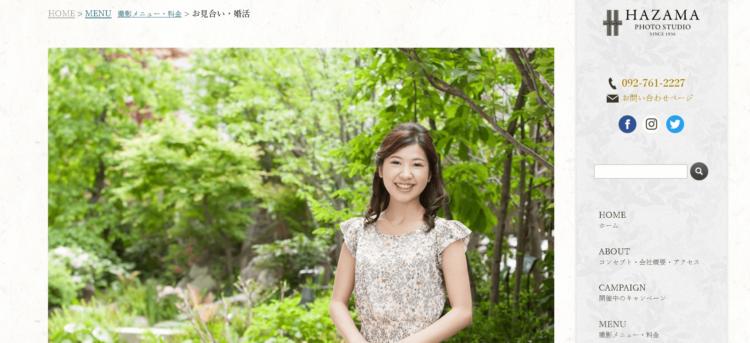 福岡県でおすすめの婚活写真が綺麗に撮れる写真スタジオ9選1