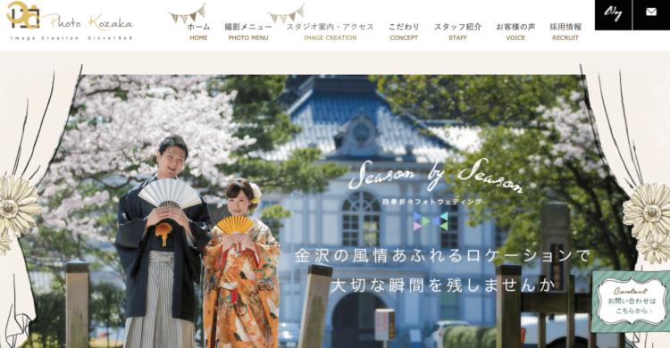 石川県でおすすめの婚活写真が綺麗に撮れる写真スタジオ10選1
