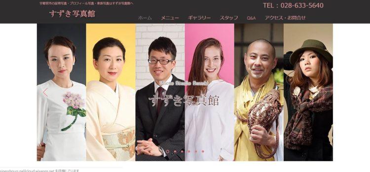 栃木県でおすすめの就活写真が撮影できる写真スタジオ10選1