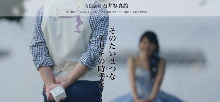 香川県でおすすめの就活写真が撮影できる写真スタジオ10選1