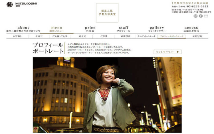 銀座・東京で撮れるビジネスプロフィール写真におすすめの写真スタジオX選1