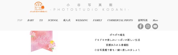 鳥取県でおすすめの婚活写真が綺麗に撮れる写真スタジオ10選1