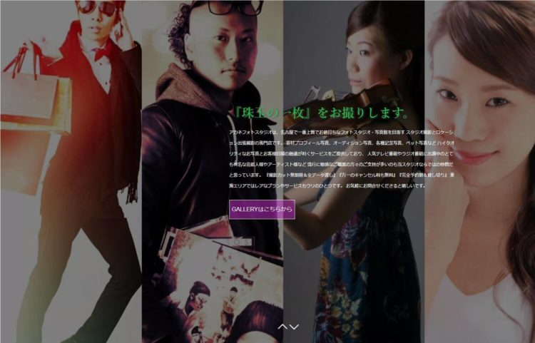 名古屋で撮れるビジネスプロフィール写真におすすめの写真スタジオ10選1