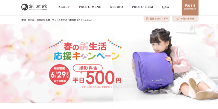 山口県でおすすめの婚活写真が綺麗に撮れる写真スタジオ10選1