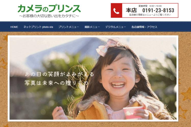 岩手県にある宣材写真の撮影におすすめな写真スタジオ7選1