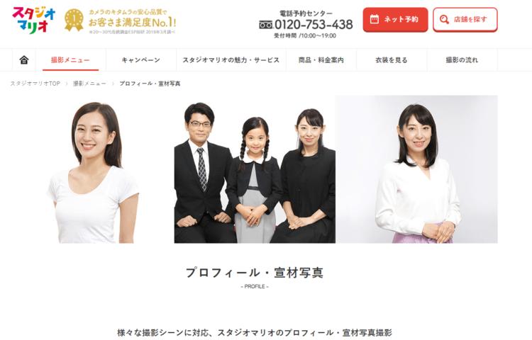 秋田県にある宣材写真の撮影におすすめな写真スタジオ6選1