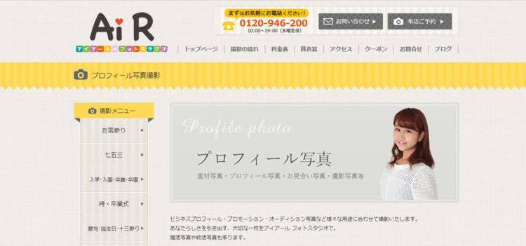 兵庫で撮れるビジネスプロフィール写真におすすめの写真スタジオ10選1