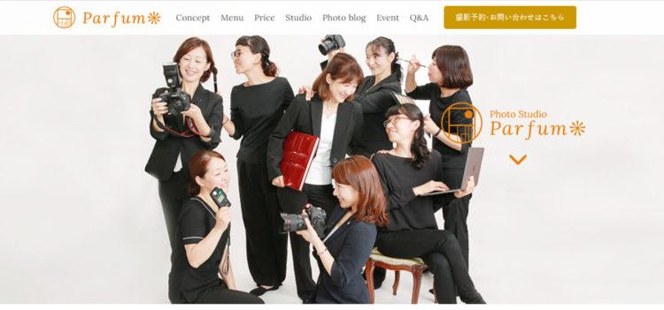 岐阜で撮れるビジネスプロフィール写真におすすめの写真スタジオ10選1
