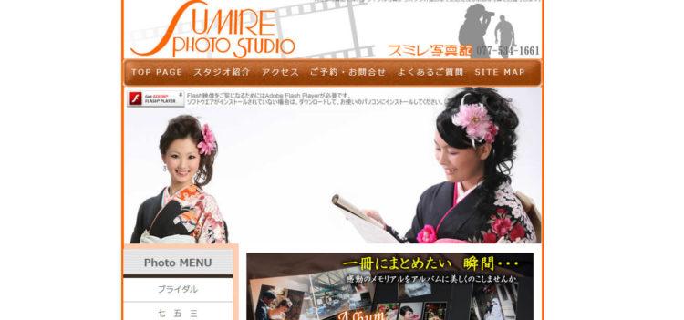 滋賀で撮れるビジネスプロフィール写真におすすめの写真スタジオ10選1