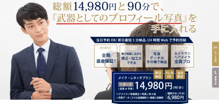 横浜・新横浜で撮れるビジネスプロフィール写真におすすめの写真スタジオ10選1