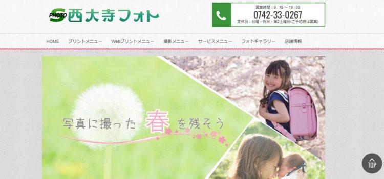 奈良で撮れるビジネスプロフィール写真におすすめの写真スタジオ9選1