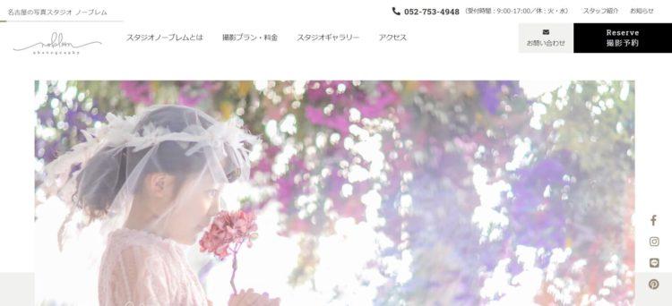 名古屋でおすすめの婚活写真が綺麗に撮れる写真スタジオ12選1