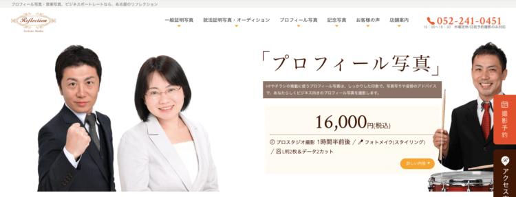 名古屋にある宣材写真の撮影におすすめな写真スタジオ10選1