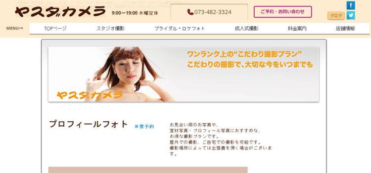 和歌山で撮れるビジネスプロフィール写真におすすめの写真スタジオ9選1