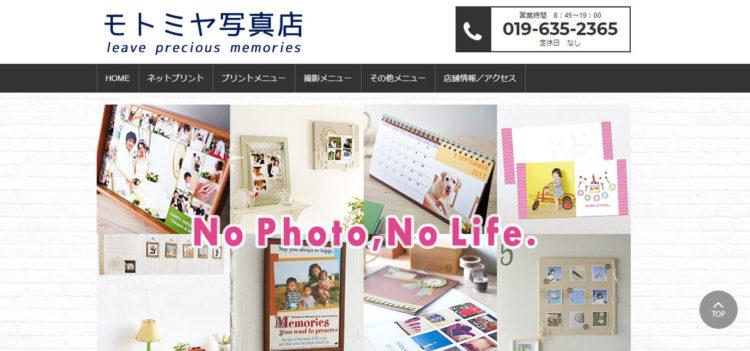 岩手で撮れるビジネスプロフィール写真におすすめの写真スタジオ10選1