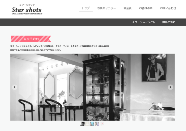 熊本で撮れるビジネスプロフィール写真におすすめの写真スタジオ10選1