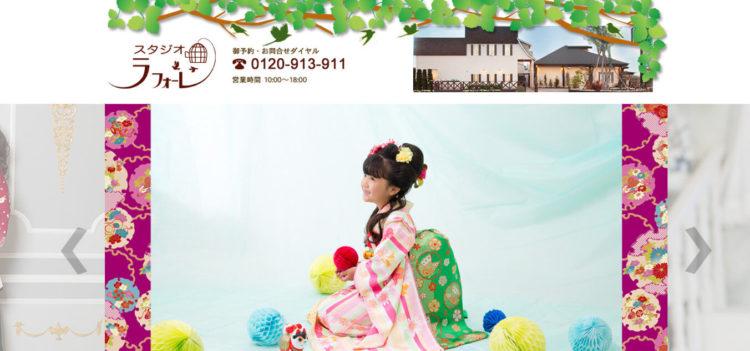 茨城で撮れるビジネスプロフィール写真におすすめの写真スタジオ10選1