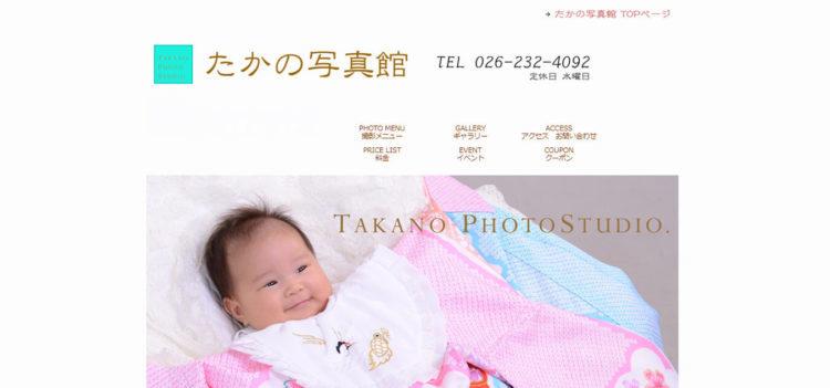 長野で撮れるビジネスプロフィール写真におすすめの写真スタジオ10選1