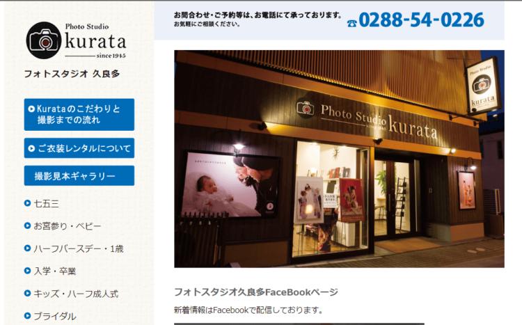 栃木で撮れるビジネスプロフィール写真におすすめの写真スタジオ10選1
