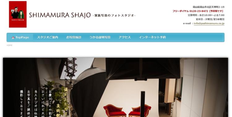 岡山で撮れるビジネスプロフィール写真におすすめの写真スタジオ9選1