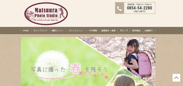島根で撮れるビジネスプロフィール写真におすすめの写真スタジオ10選1