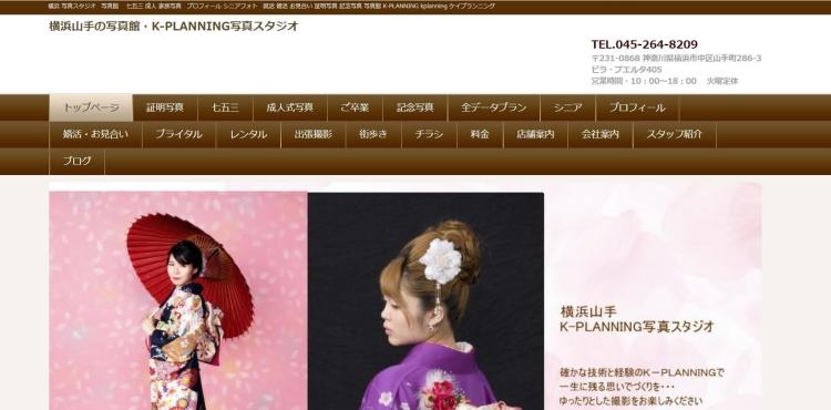 横浜・新横浜でおすすめの婚活写真が綺麗に撮れる写真スタジオ11選1