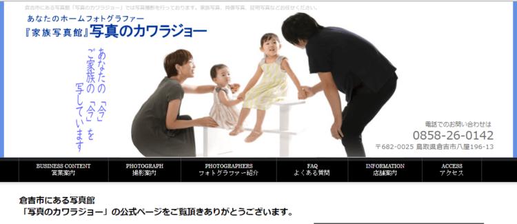 鳥取県にある宣材写真の撮影におすすめな写真スタジオ3選1