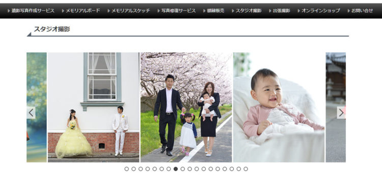 香川で撮れるビジネスプロフィール写真におすすめの写真スタジオ10選1