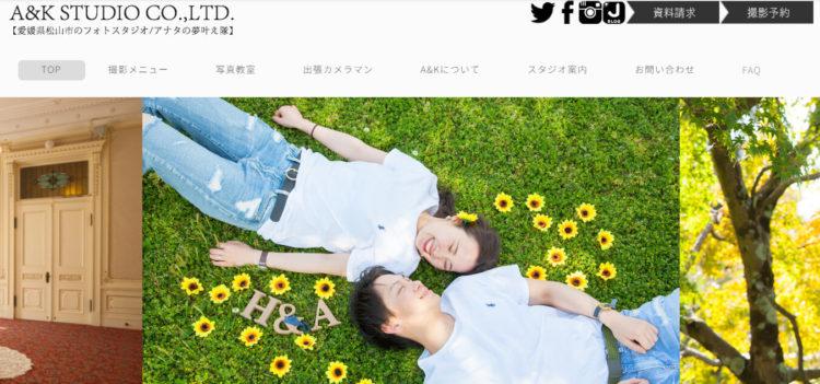 愛媛で撮れるビジネスプロフィール写真におすすめの写真スタジオ10選1