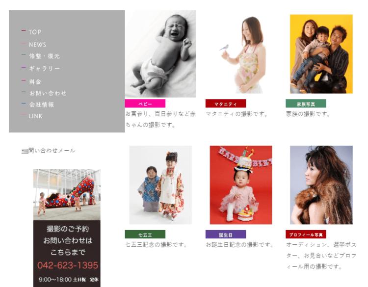 八王子・立川でおすすめの婚活写真が綺麗に撮れる写真スタジオ5選1
