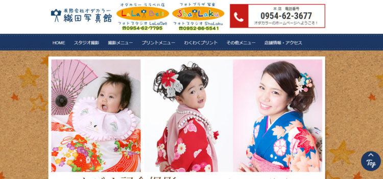 佐賀で撮れるビジネスプロフィール写真におすすめの写真スタジオ10選1