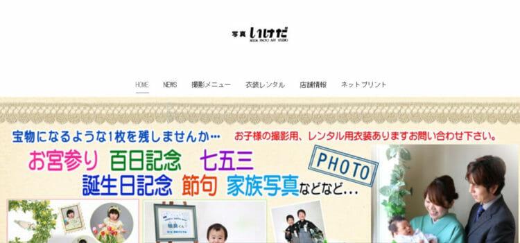 長崎で撮れるビジネスプロフィール写真におすすめの写真スタジオ10選1