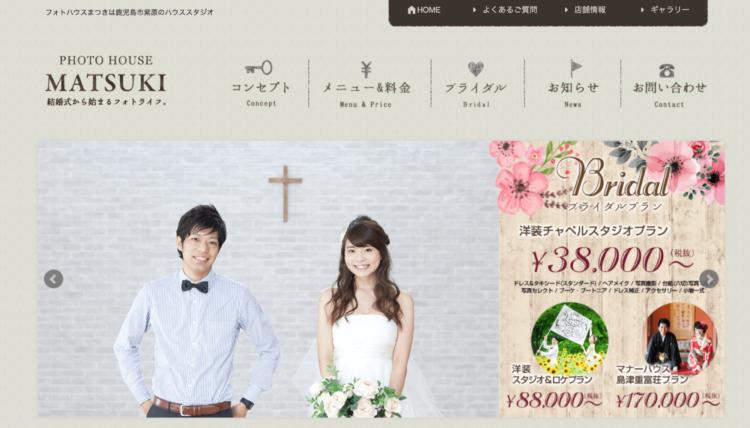 鹿児島県でおすすめの婚活写真が綺麗に撮れる写真スタジオ10選1
